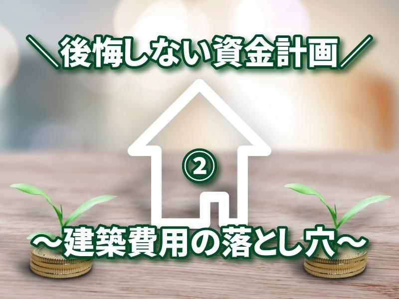 後悔しない資金計画②~建築費用の落とし穴~