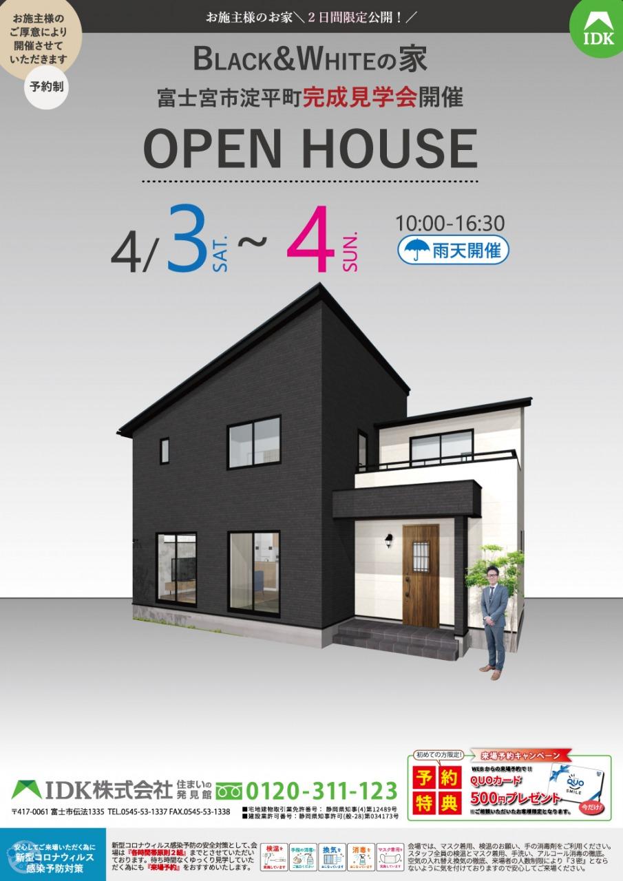 20210403-04_淀平町見学会_両面.pdf