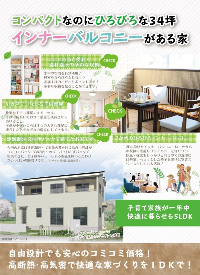 富士山から伊豆半島まで、大パノラマを楽しめる屋上庭園の家