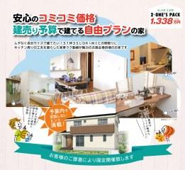 安心のコミコミ価格!【 建売り予算】で建てる【自由プラン】の家