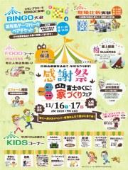 お客様感謝祭イベント「第9回富士のくにらしい家づくりフェア」