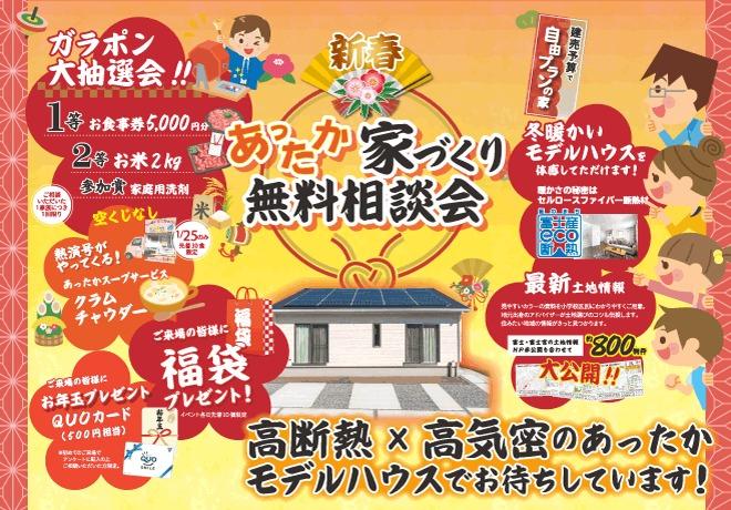 20190125_26新春家づくり無料相談会_手持ち用.pdf