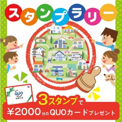 もれなくもらえる【1000円クオカード】IDK家づくりスタンプラリー