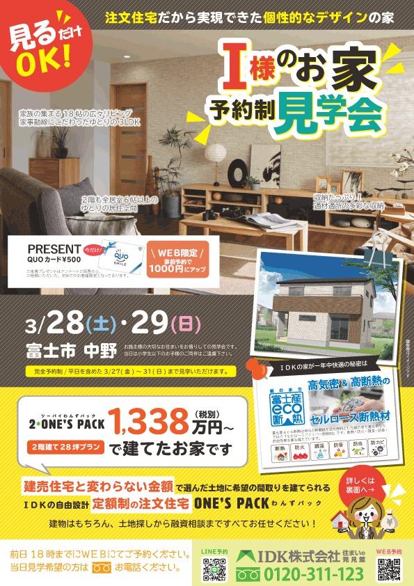 20200328~29池田邸完全予約制見学会_営業手持ちツール.pdf