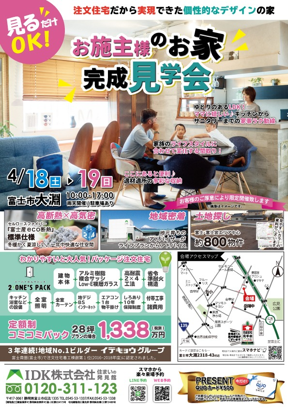 20200418-19富士市大淵見学会.pdf