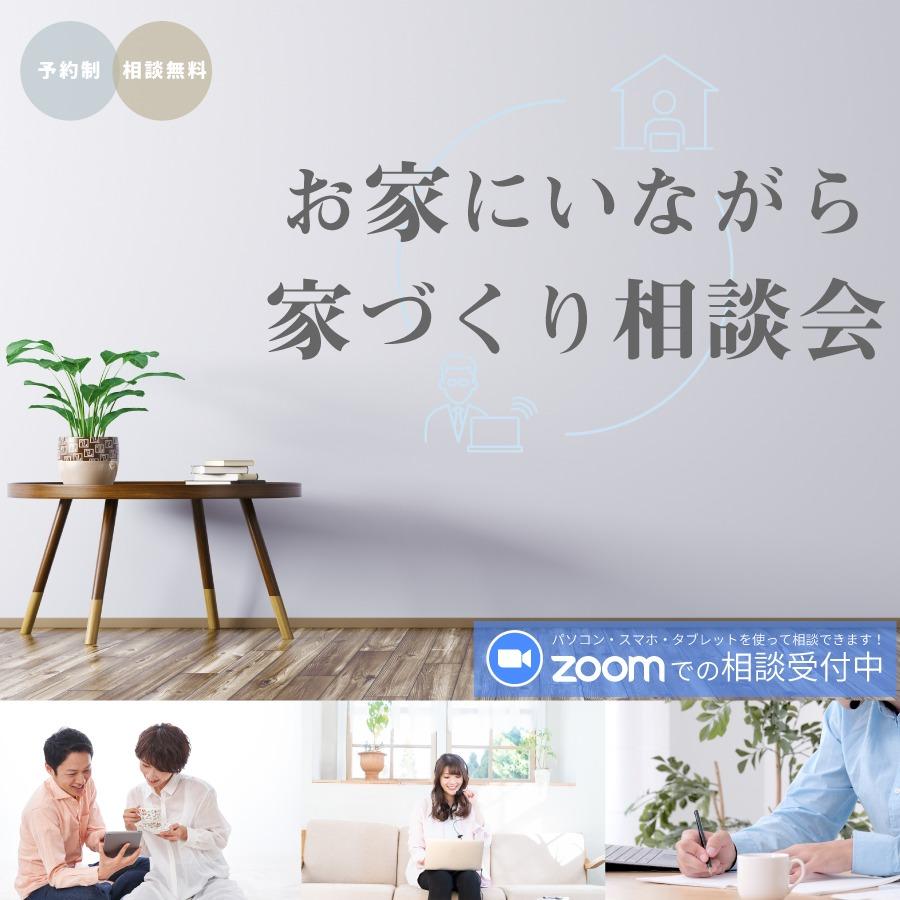 12/1(火)~お家にいながら『家づくり相談会』受付中!