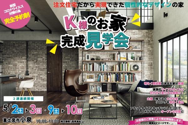 富士宮市小泉『お施主様のお家』完成見学会開催