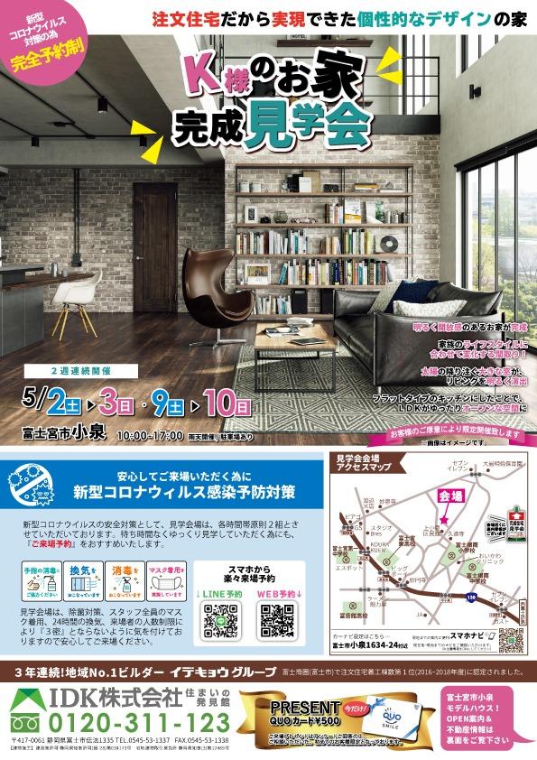 20200502&03小泉_K様見学会チラシ.pdf