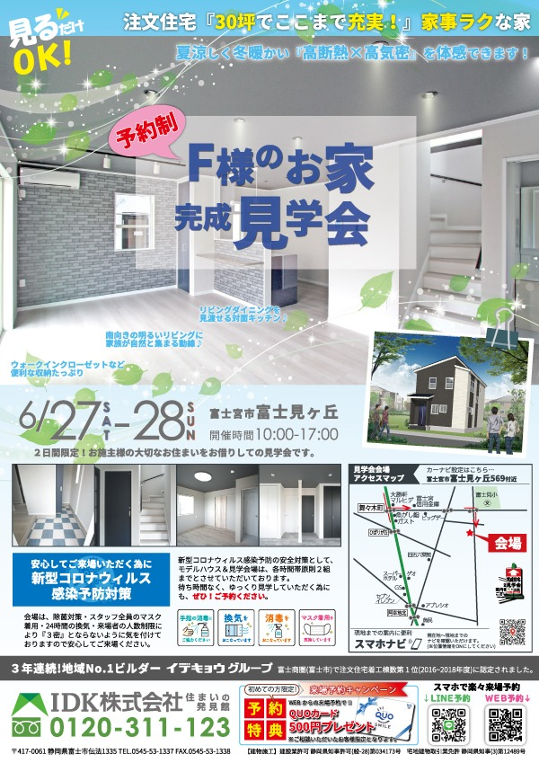20200627F様flyer_A4.pdf