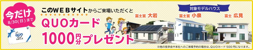 クオカード1000円分をプレゼント!