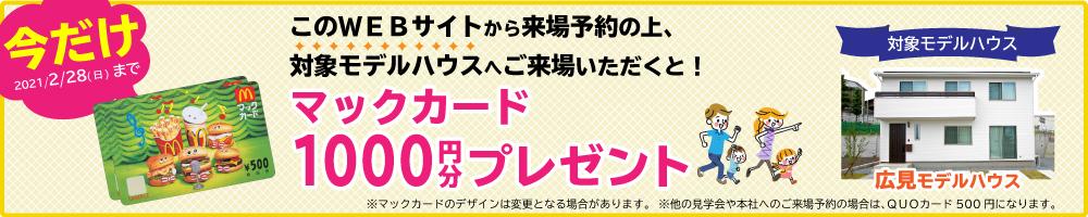 マックカード1000円分をプレゼント!