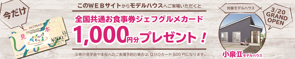 ジェフグルメカード1000円分をプレゼント!